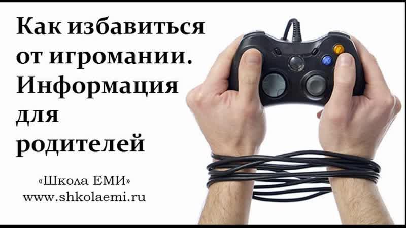 кодирование от игровой зависимости
