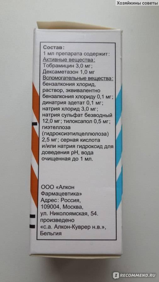 Тобрамицин – капли для глаз