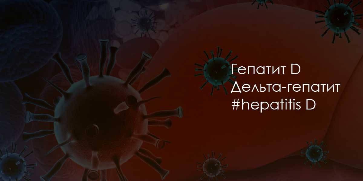гепатит д лечение
