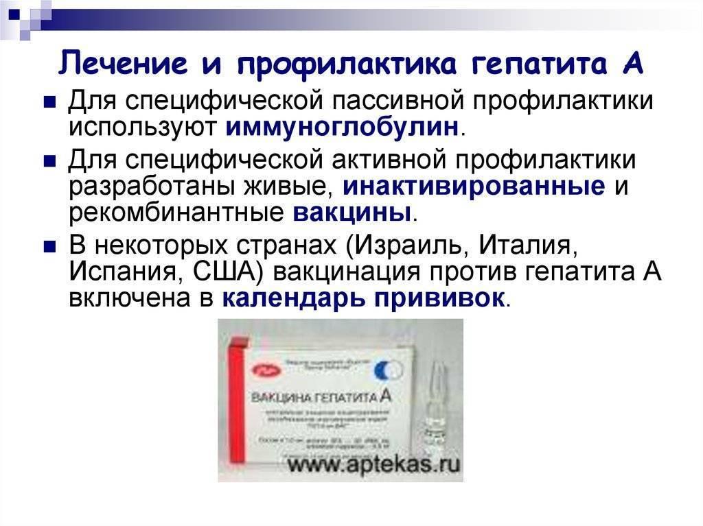 Лечение гепатита в народными средствами в домашних условиях