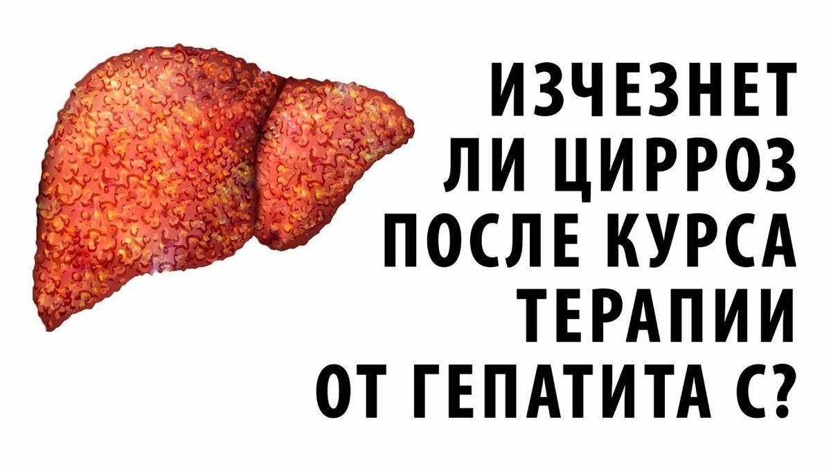 Курение при хроническом гепатите