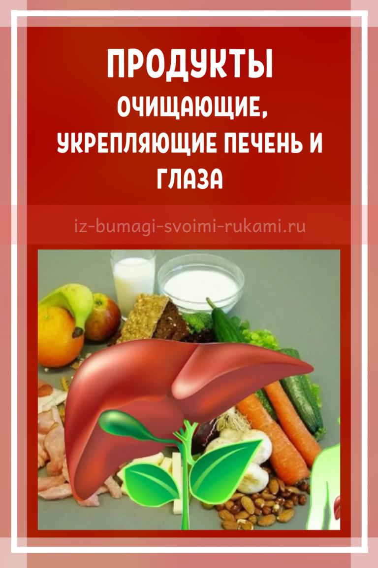 продукты для печени полезно и чистка