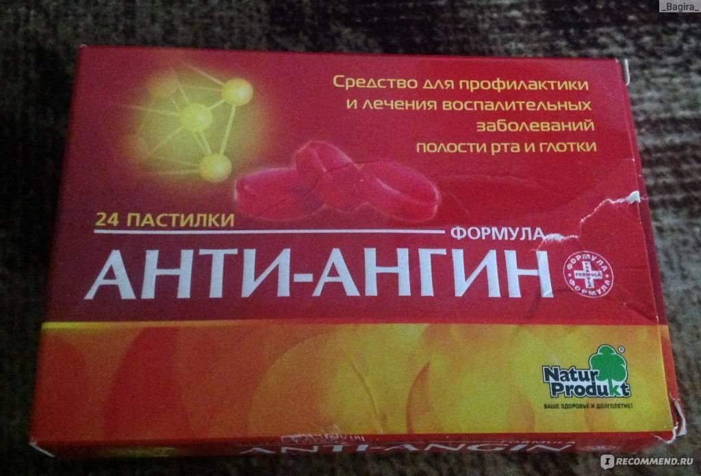 Лекарства от ангины для взрослых и детей