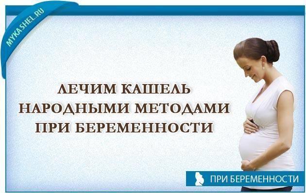 Лекарство от кашля для беременных первый триместр