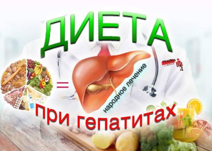 Лечебная диета при гепатите в у взрослых