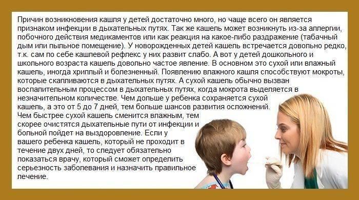 долгий влажный кашель у ребенка без температуры