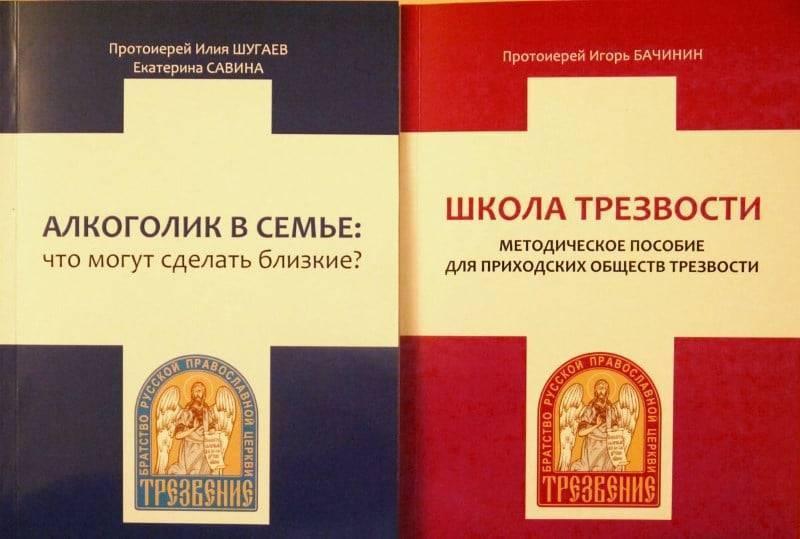 Мужские монастыри россии где принимают алкоголиков