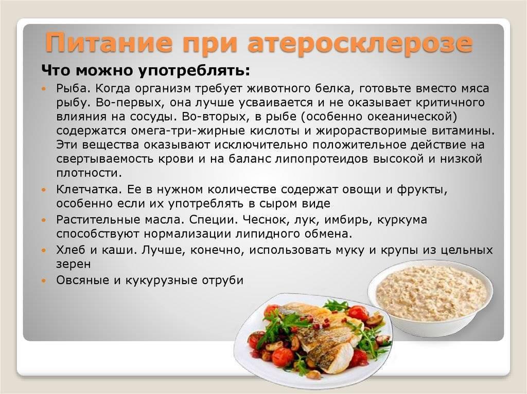 атеросклероз питание диета