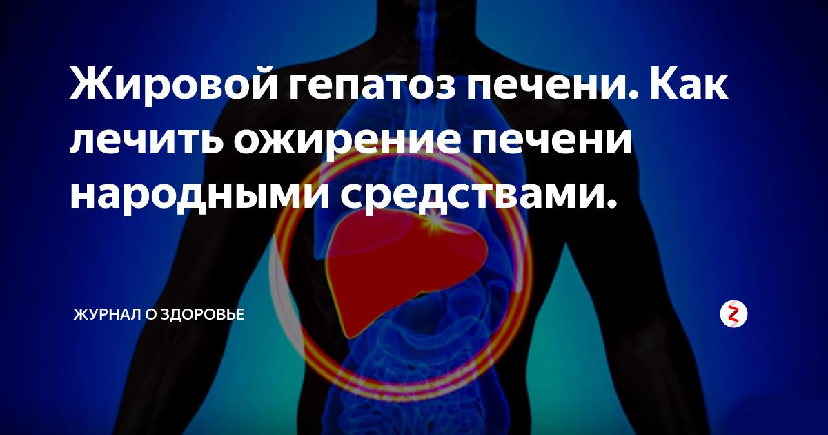 жировой гепатоз лечение народными средствами