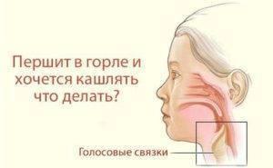 Сухой кашель и першение в горле длительное время: что делать