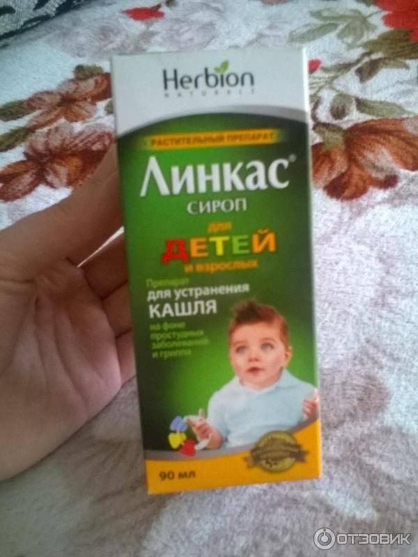 Сироп от кашля для детей до 1 года (грудничков): какие можно принимать