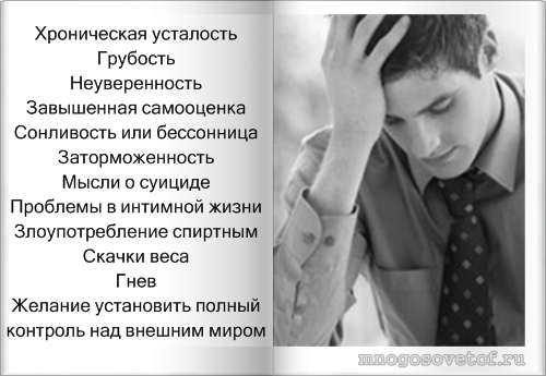 весенняя депрессия у женщин симптомы как бороться