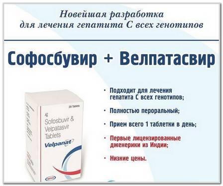 современные препараты для лечения гепатита с