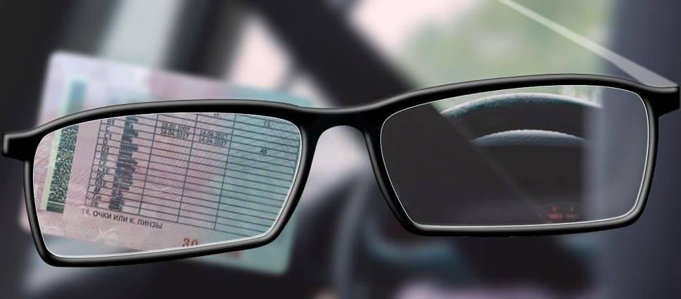 С каким зрением можно водить машину без очков