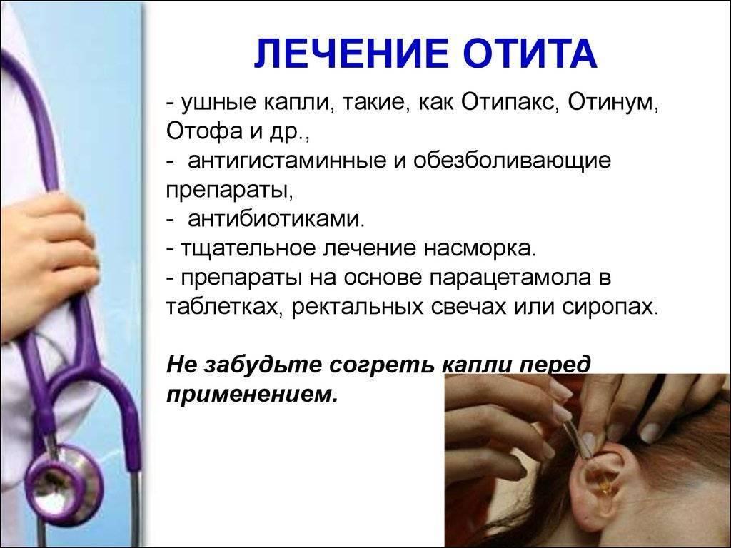 лечение при отите у детей