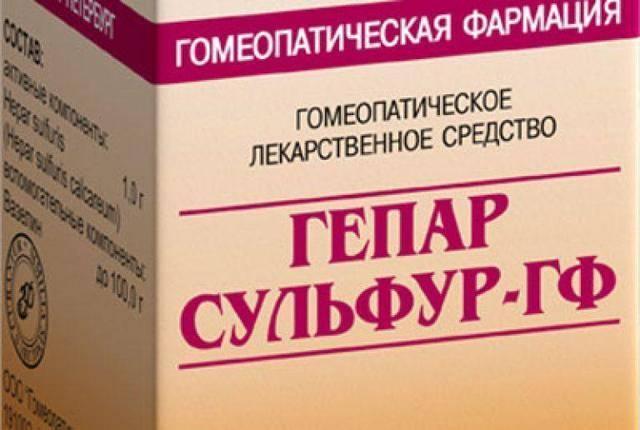 гомеопатические препараты от гайморита
