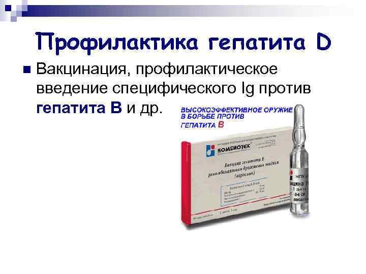 прививки от гепатита с
