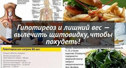 Диета при гипотиреозе. как правильно худеть? калорийность, примерное меню и дополнительные советы эндокринолога.