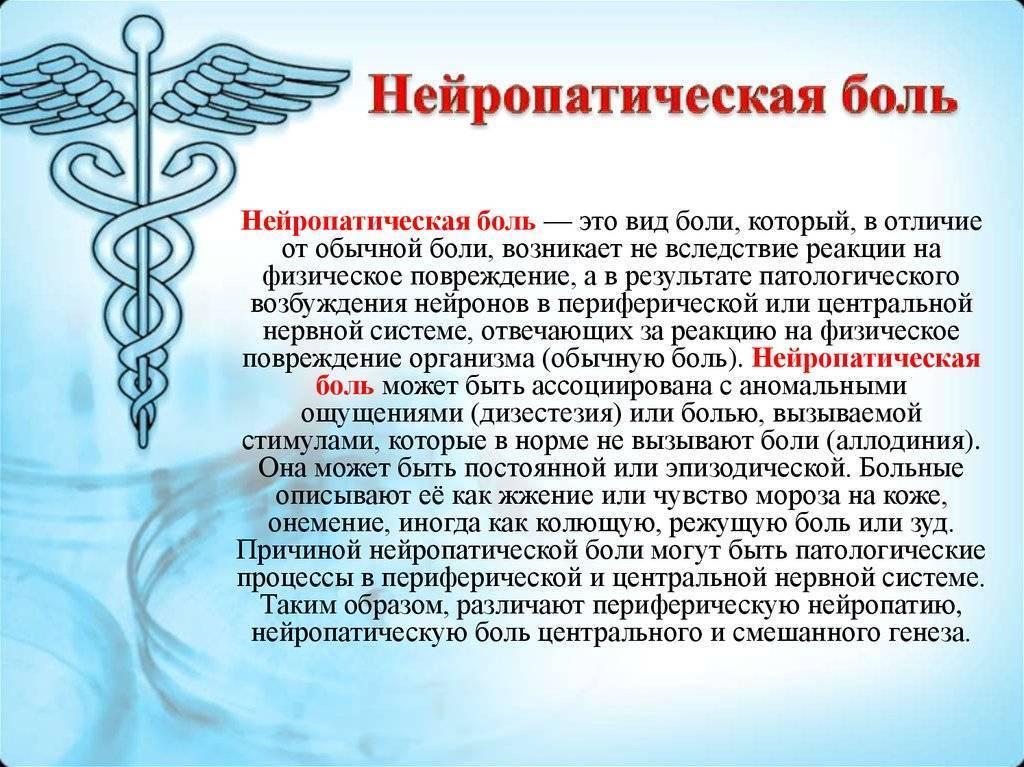 Невропатическая боль - neuropathic pain - qwe.wiki