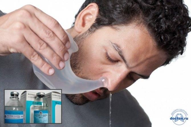промывание носа при насморке в домашних условиях