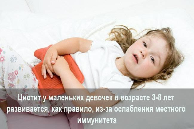 цистит у ребенка 3 года чем лечить