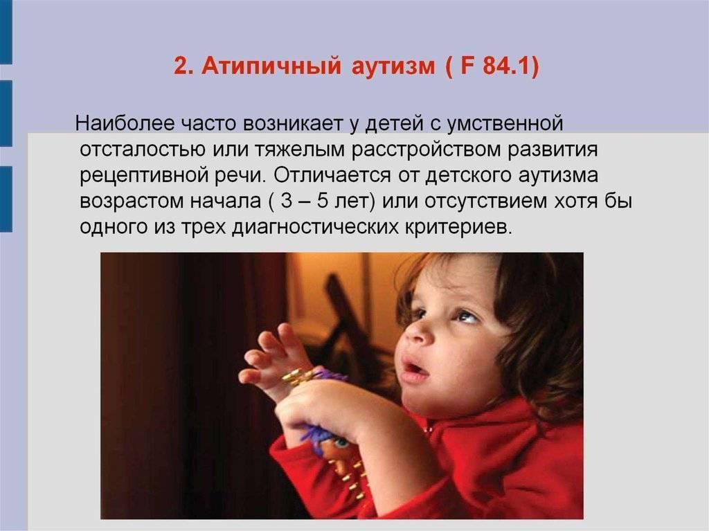 атипичный аутизм симптомы