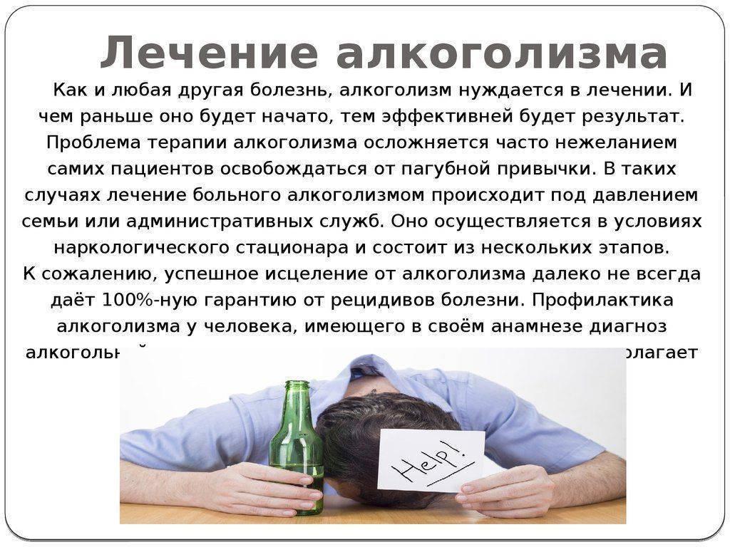 можно ли вылечить алкоголизм вообще