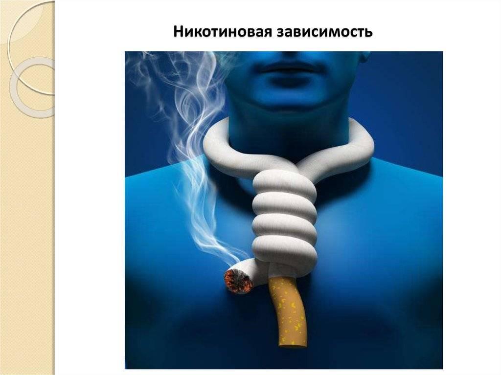 лечение от зависимости курения