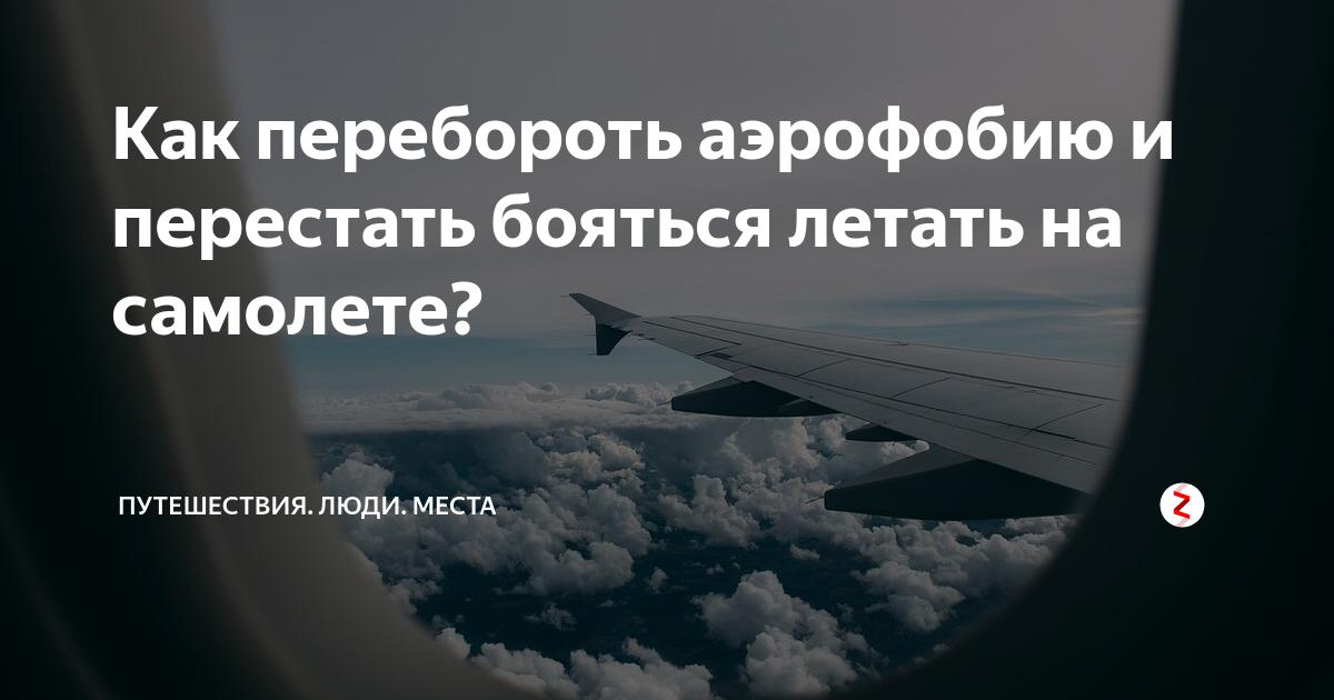 Аэрофобия: как преодолеть страх летать на самолетах?