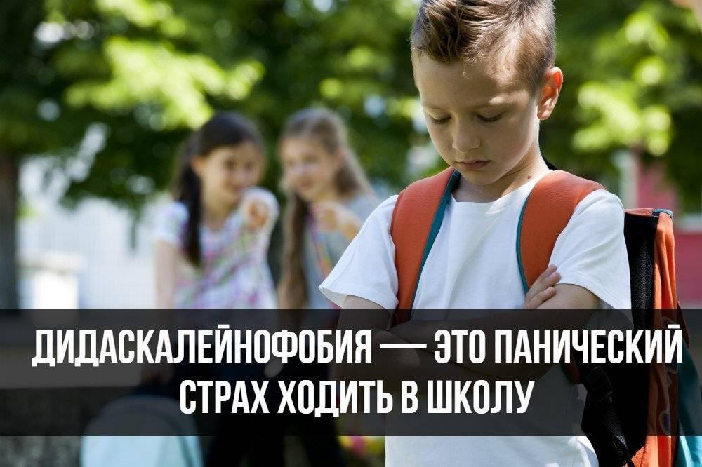 Боязнь школы и общественных мест у ребенка:  все о психологии детей
