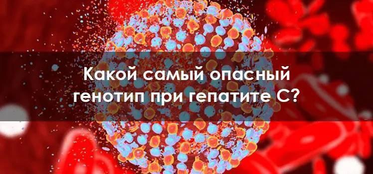 Какой гепатит страшный