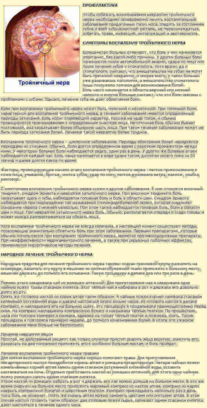 Симптомы и лечение невралгии тройничного лицевого нерва - диагностика и медикаментозные препараты