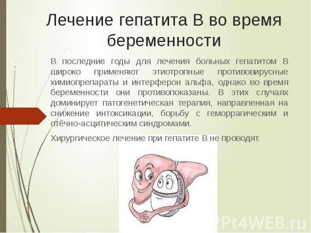 Беременность и гепатит б