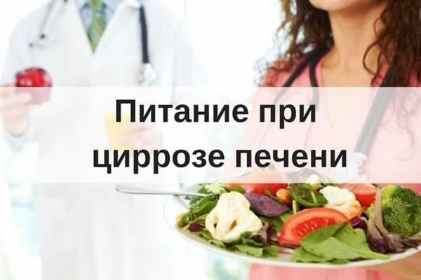 рецепты при циррозе печени