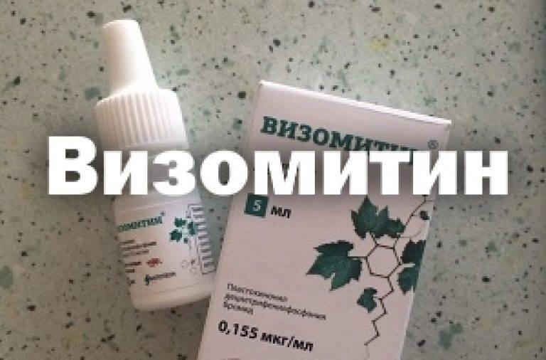 Визомитин (vizomitin) глазные капли. цена, инструкция по применению, аналоги