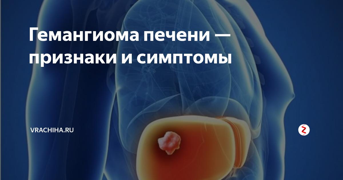Гемангиома печени - лечение, удаление и причины появления