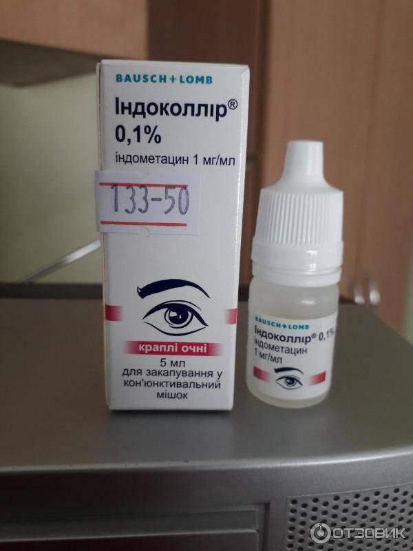 капли для глаз от вирусного коньюктивита