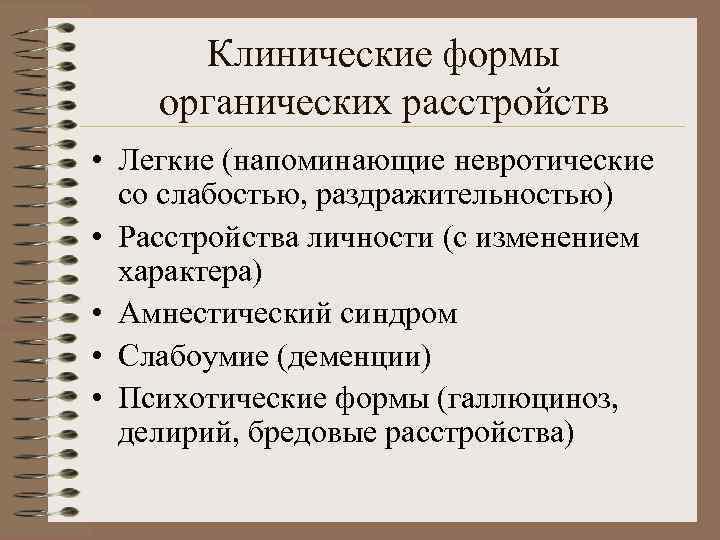 Органическое расстройство личности — википедия. что такое органическое расстройство личности
