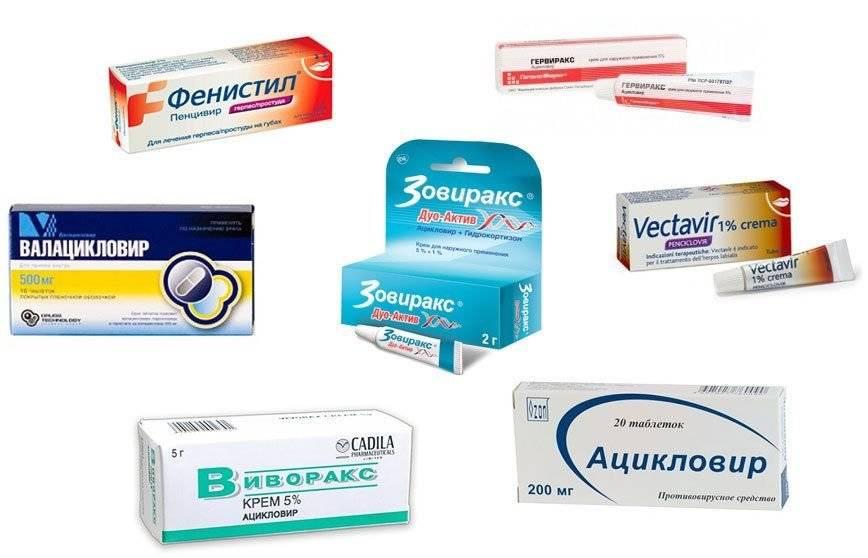 какие таблетки пить при герпесе на губах