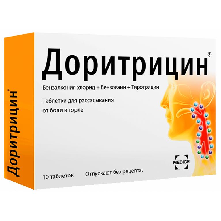 леденцы от горла с антибиотиком