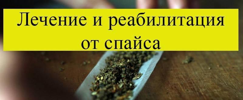 лечение наркомании спайс