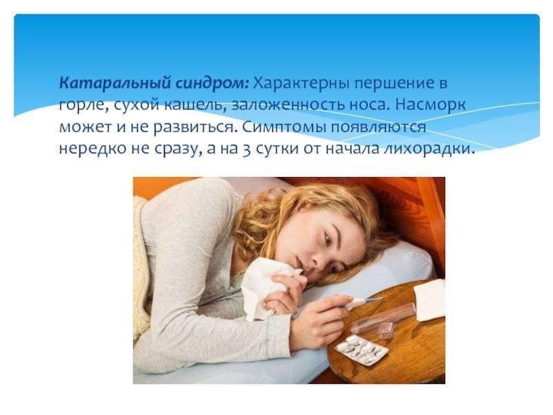 першит в горле и кашель что делать