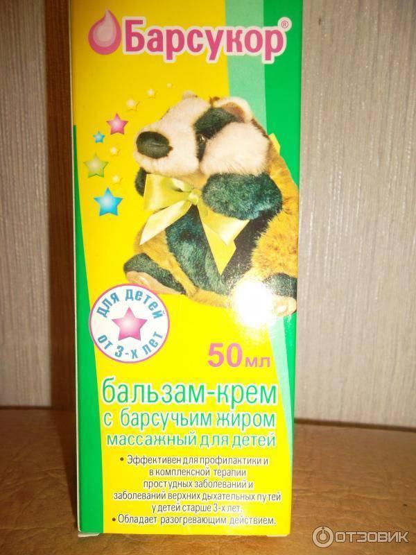 Компресс с барсучьим жиром от кашля для детей