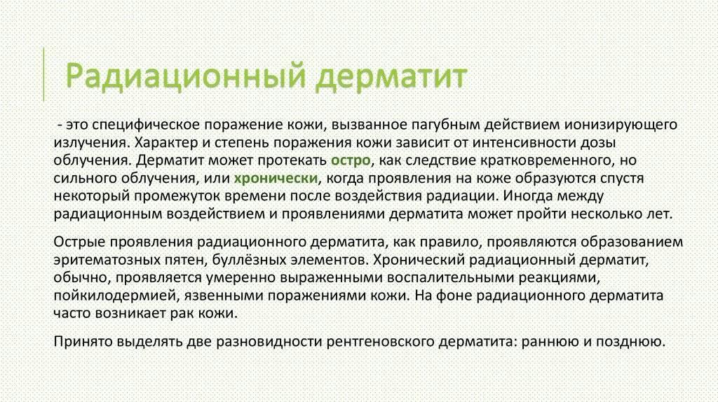 Фотодерматит. причины, симптомы, диагностика и лечение патологии :: polismed.com