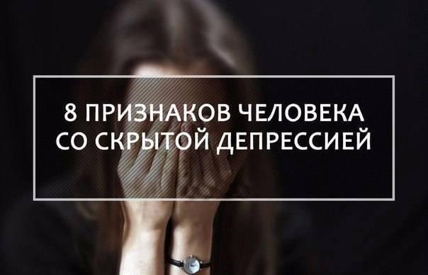 Скрытая депрессия: боли при маскированной депрессии