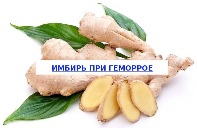 Полезные свойства корня имбиря для мужчин, популярные рецепты