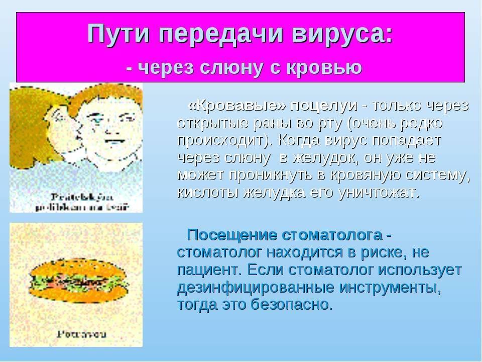гепатит с передается через поцелуй