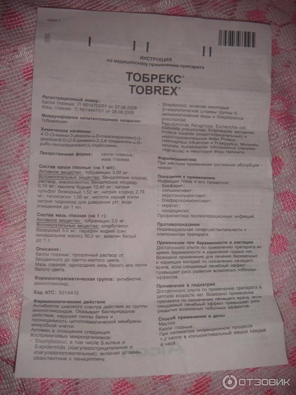 Тобрекс  - тобрекс для детей - запись пользователя елена (lenylay) в сообществе здоровье новорожденных в категории болезни глаз - babyblog.ru