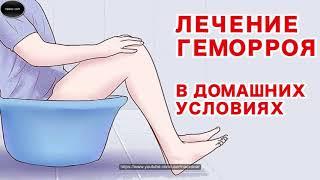 Лечение перекисью водорода геморроя по неумывакину