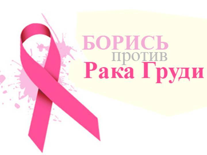 Первичная, вторичная и третичная профилактика рака молочных желез